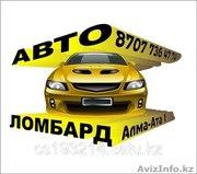 Автоломбард в Алматы,  Кредиты под залог авто,   ссуды под залог машины