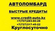 Кредиты под залог авто , Автоломбард в Алматы,  Займы под залог, Ссуды
