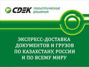 Услуги по доставке грузов и документов по Казахстану,  России и миру