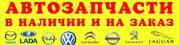 Автозапчасти,  запчасти для тракторов,  спецтехники,  оборудования