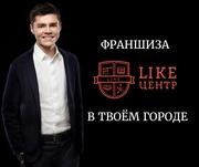 Откройте свой бизнес по франшизе Лайк Центра Аяза Шабутдинова.